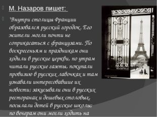 """М. Назаров пишет: """"Внутри столицы Франции образовался русский городок. Его жи"""