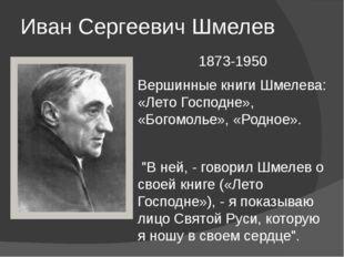 Иван Сергеевич Шмелев 1873-1950 Вершинные книги Шмелева: «Лето Господне», «Бо