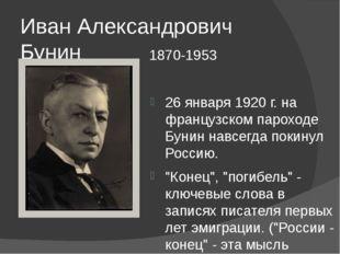 Иван Александрович Бунин 1870-1953 26 января 1920 г. на французском пароходе