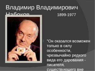 """Владимир Владимирович Набоков 1899-1977 """"Он оказался возможен только в силу о"""
