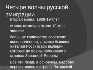 Четыре волны русской эмиграции Вторая волна. 1938-1947 гг. страну покинуло ок