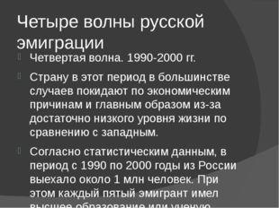 Четыре волны русской эмиграции Четвертая волна. 1990-2000 гг. Страну в этот п