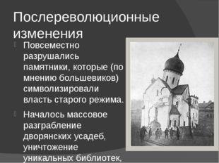 Послереволюционные изменения Повсеместно разрушались памятники, которые (по м