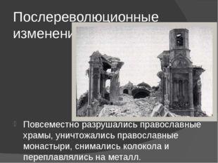 Послереволюционные изменения Повсеместно разрушались православные храмы, унич