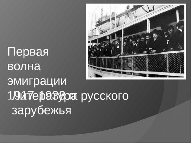 Литература русского зарубежья Первая волна эмиграции 1917-1938 гг