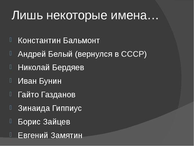Лишь некоторые имена… Константин Бальмонт Андрей Белый (вернулся в СССР) Нико...
