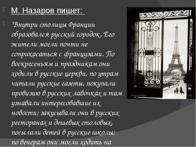"""М. Назаров пишет: """"Внутри столицы Франции образовался русский городок. Его жи..."""