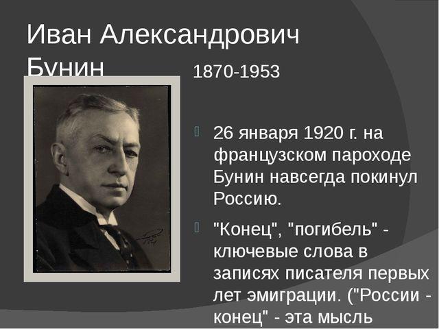 Иван Александрович Бунин 1870-1953 26 января 1920 г. на французском пароходе...
