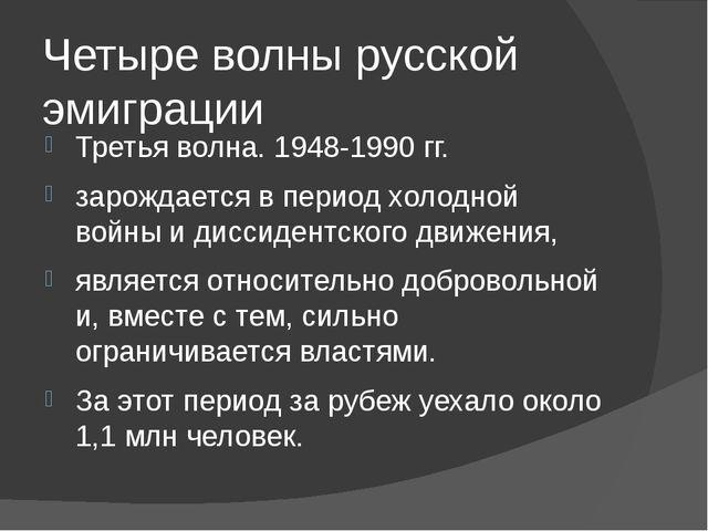 Четыре волны русской эмиграции Третья волна. 1948-1990 гг. зарождается в пери...