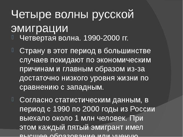 Четыре волны русской эмиграции Четвертая волна. 1990-2000 гг. Страну в этот п...