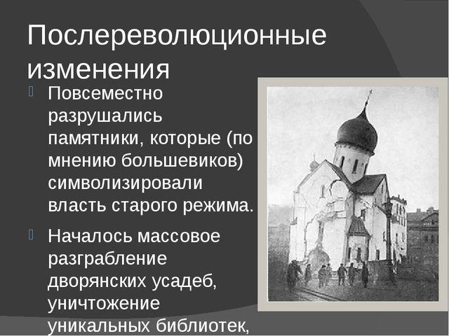 Послереволюционные изменения Повсеместно разрушались памятники, которые (по м...