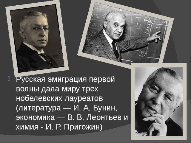 Русская эмиграция первой волны дала миру трех нобелевских лауреатов (литерату...