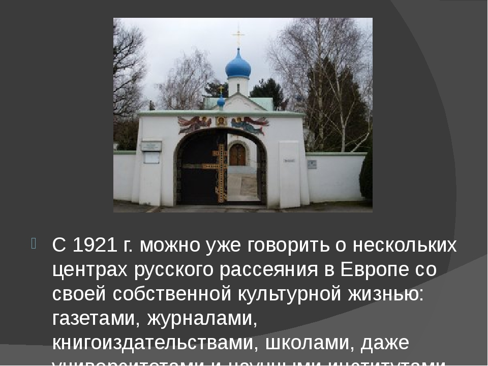 С 1921 г. можно уже говорить о нескольких центрах русского рассеяния в Европе...