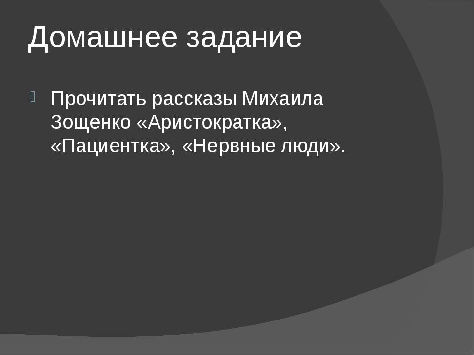 Домашнее задание Прочитать рассказы Михаила Зощенко «Аристократка», «Пациентк...