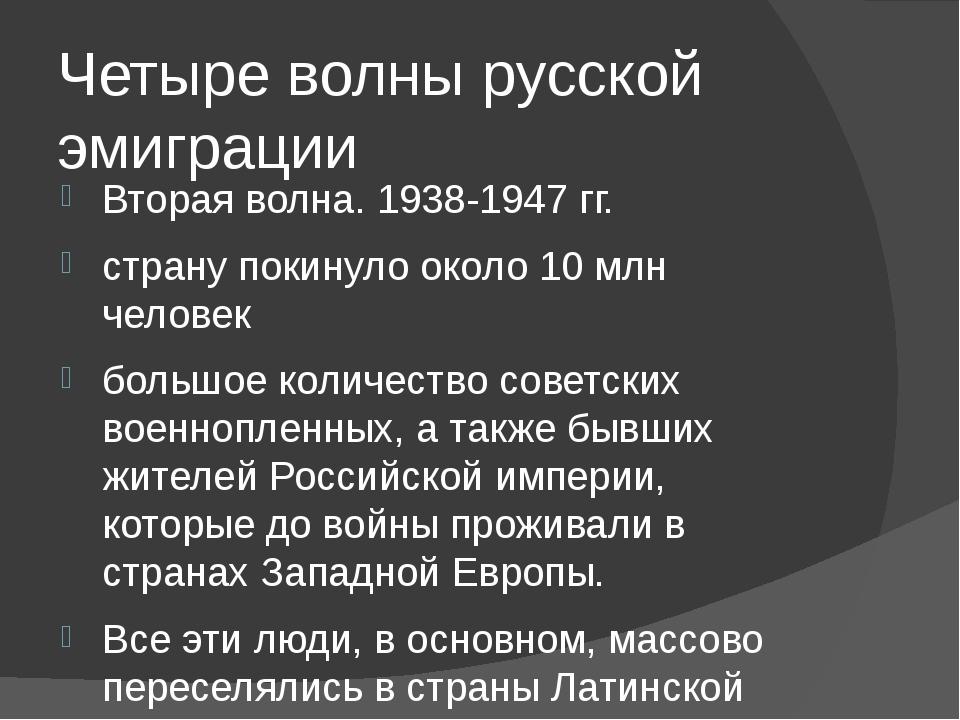 Четыре волны русской эмиграции Вторая волна. 1938-1947 гг. страну покинуло ок...