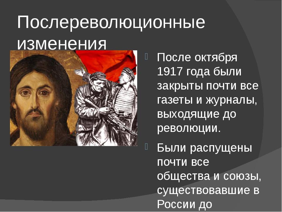 Послереволюционные изменения После октября 1917 года были закрыты почти все г...