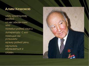 Алим Кешоков «Али Шогенцукову каждый из нас обязан тем, что полюбил родной яз