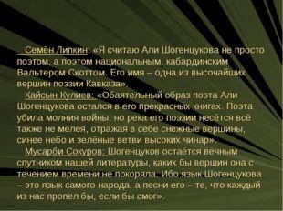 Семён Липкин: «Я считаю Али Шогенцукова не просто поэтом, а поэтом националь