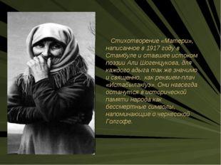Стихотворение «Матери», написанное в 1917 году в Стамбуле и ставшее истоком