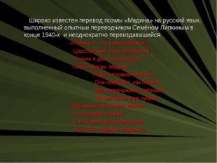 Широко известен перевод поэмы «Мадина» на русский язык, выполненный опытныи