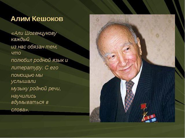 Алим Кешоков «Али Шогенцукову каждый из нас обязан тем, что полюбил родной яз...