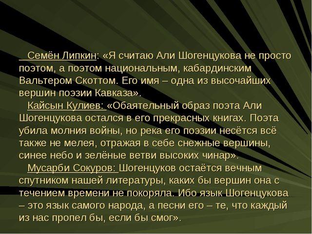 Семён Липкин: «Я считаю Али Шогенцукова не просто поэтом, а поэтом националь...