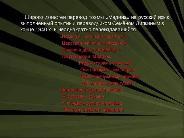 Широко известен перевод поэмы «Мадина» на русский язык, выполненный опытныи...