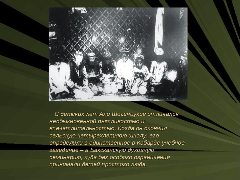 С детских лет Али Шогенцуков отличался необыкновенной пытливостью и впечатли...