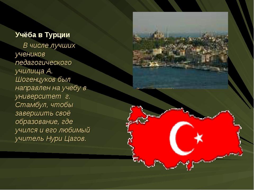 Учёба в Турции В числе лучших учеников педагогического училища А. Шогенцуков...