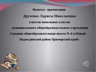 Визитка - презентация Друзенко Ларисы Николаевны учителя начальных классов му