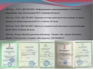 2012 год – - ГОАУ ДПО ПК ИРО «Информационно коммуникационные технологии в обр