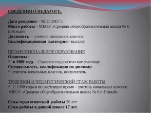 СВЕДЕНИЯ О ПЕДАГОГЕ: Дата рождения – 06.11.1967 г. Место работы – МБОУ «Средн