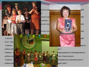 1 место - кубок Администрации Надеждинского муниципального района конкурса «Л