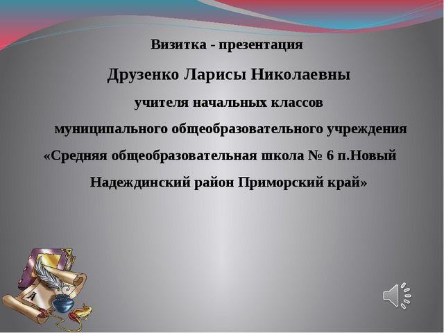 Визитка - презентация Друзенко Ларисы Николаевны учителя начальных классов му...