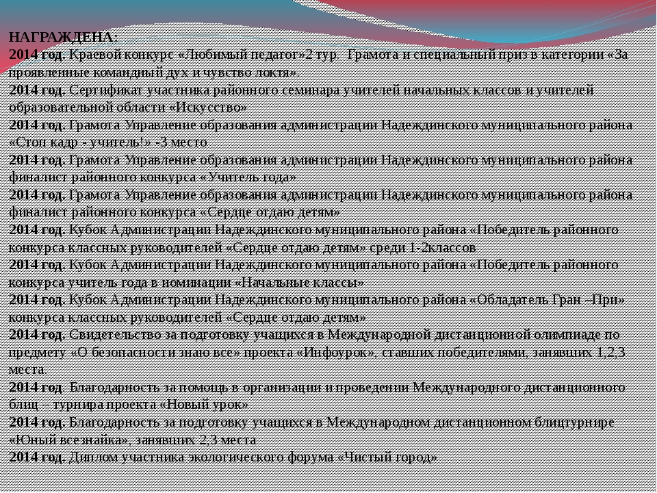 НАГРАЖДЕНА: 2014 год. Краевой конкурс «Любимый педагог»2 тур. Грамота и специ...