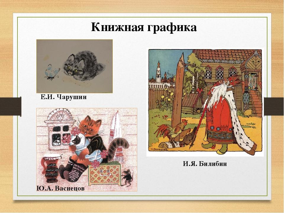 Книжная графика примеры с автором