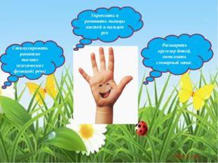 Укреплять и развивать мышцы кистей и пальцев рук Стимулировать развитие высш