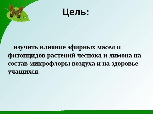 Цель: изучить влияние эфирных масел и фитонцидов растений чеснока и лимона на...