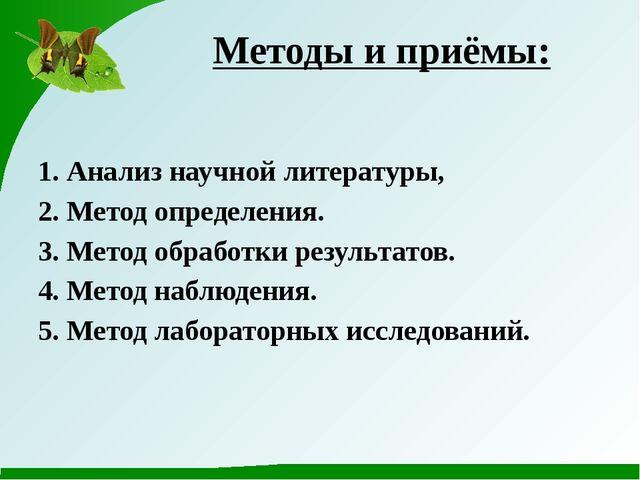 Методы и приёмы: 1. Анализ научной литературы, 2. Метод определения. 3. Метод...