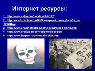 Интернет ресурсы: 1. http://www.calend.ru/holidays/0/0/112/ 2. http://ru.wiki