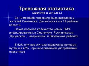 Тревожная статистика (АиФ №49 от 03.12.15 г.) За 10 месяцев инфекция была в