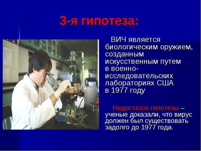 3-я гипотеза: ВИЧ является биологическим оружием, созданным искусственным пу...