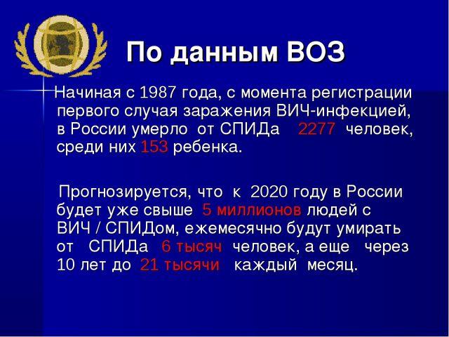 По данным ВОЗ Начиная с 1987 года, с момента регистрации первого случая зара...