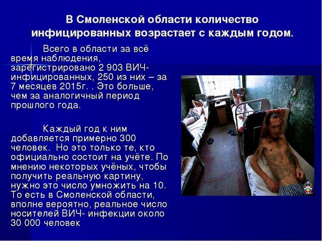 В Смоленской области количество инфицированных возрастает с каждым годом. Вс...