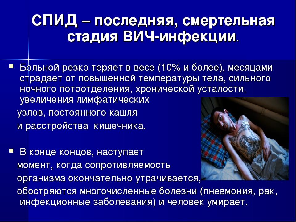 Спид болезнь в картинках