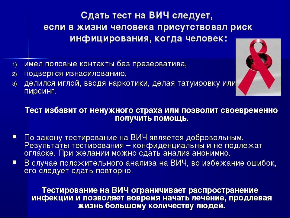 Сдать тест на ВИЧ следует, если в жизни человека присутствовал риск инфициров...