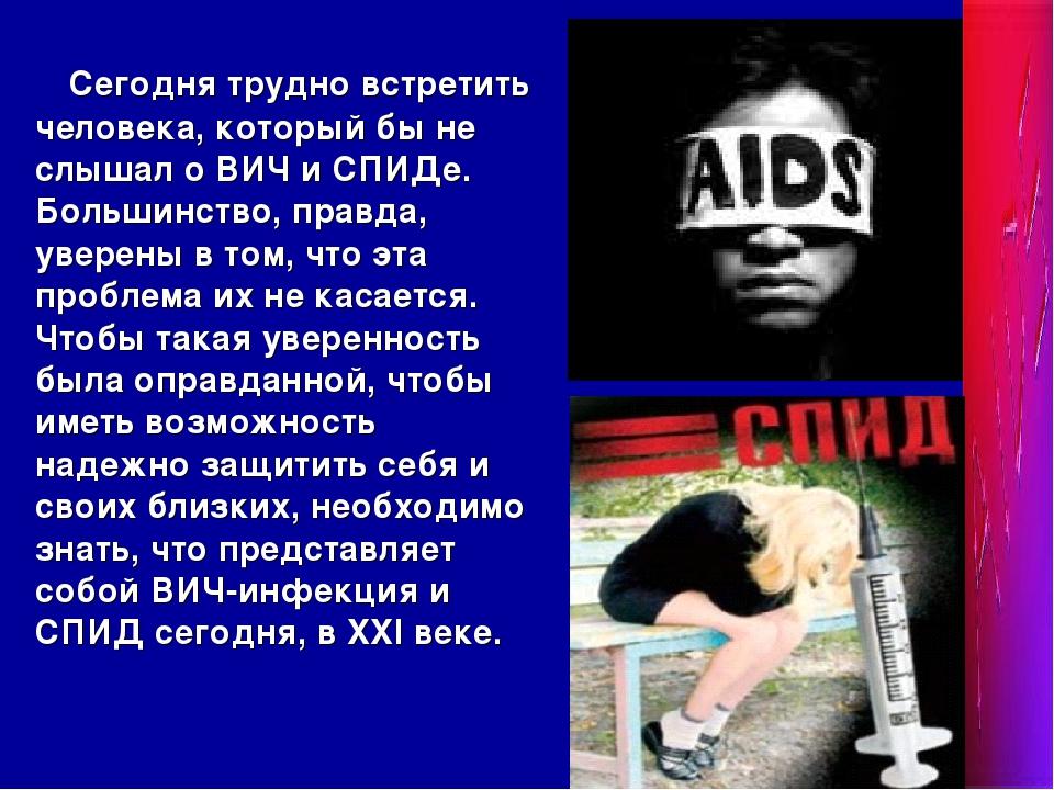 Сегодня трудно встретить человека, который бы не слышал о ВИЧ и СПИДе. Больш...