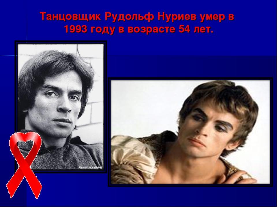 Танцовщик Рудольф Нуриев умер в 1993 году в возрасте 54 лет.