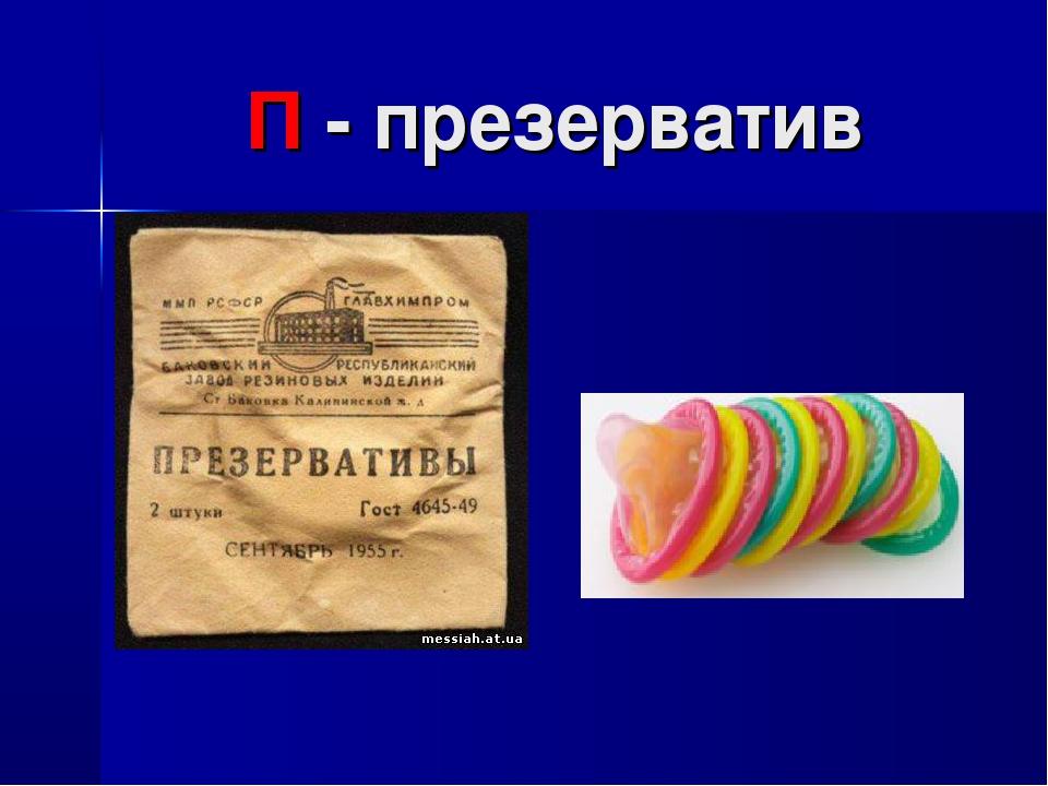 П - презерватив