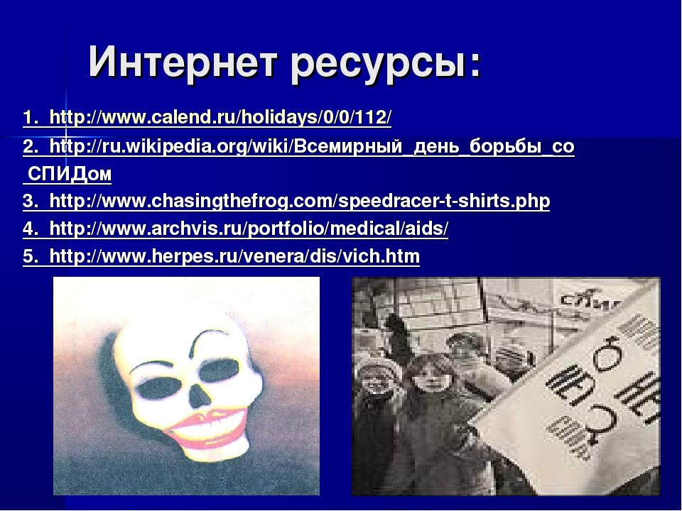 Интернет ресурсы: 1. http://www.calend.ru/holidays/0/0/112/ 2. http://ru.wiki...